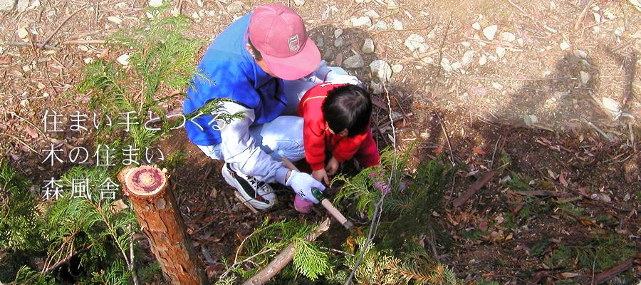 香川県 一級建築士事務所 森風舎 - 住まい手とつくる木の住まい