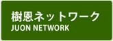 樹恩ネットワーク