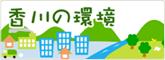 香川の環境